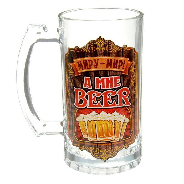 Пивная кружка «Миру-мир,а мне BEER» купить Минск