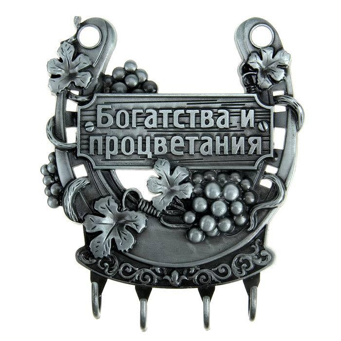 Ключница-подкова «Богатства и процветания» купить в Минске +375447651009