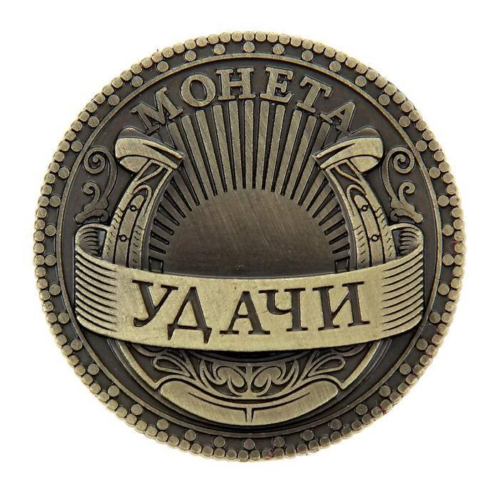 Монета сувенирная «Удачи» купить в Минске +375447651009
