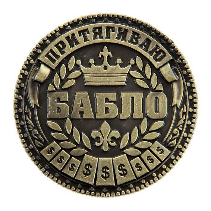 Монета сувенирная «Притягиваю бабло» купить в Минске +375447651009