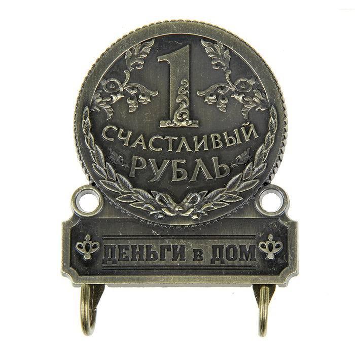 Ключница металлическая «Счастливый рубль» Минск