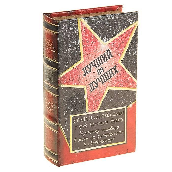 Сейф-книга «Лучший из лучших»  купить в Минске +375447651009
