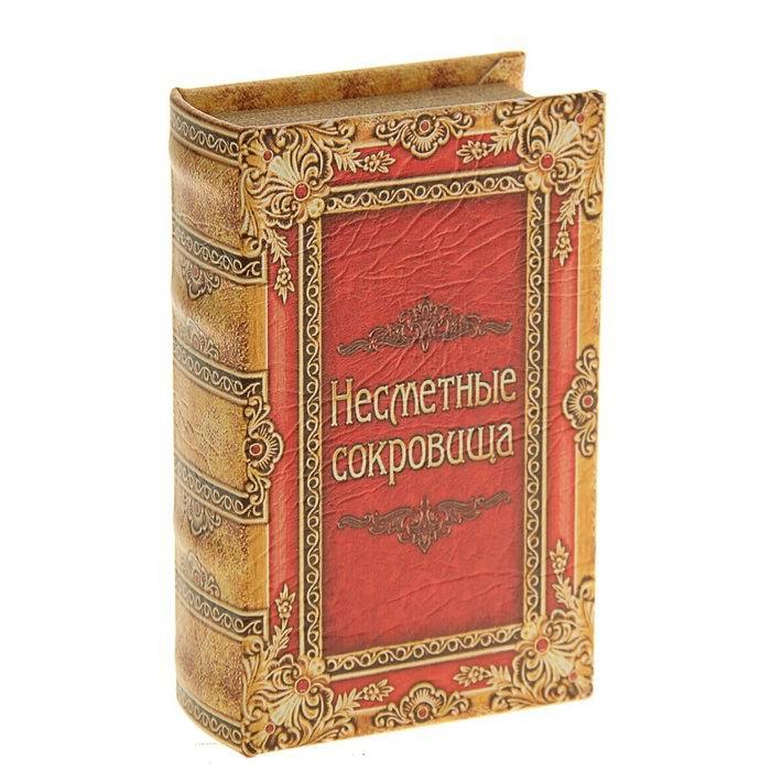 Книга - сейф с ключом «Несметные сокровища» кожа Минск +375447651009