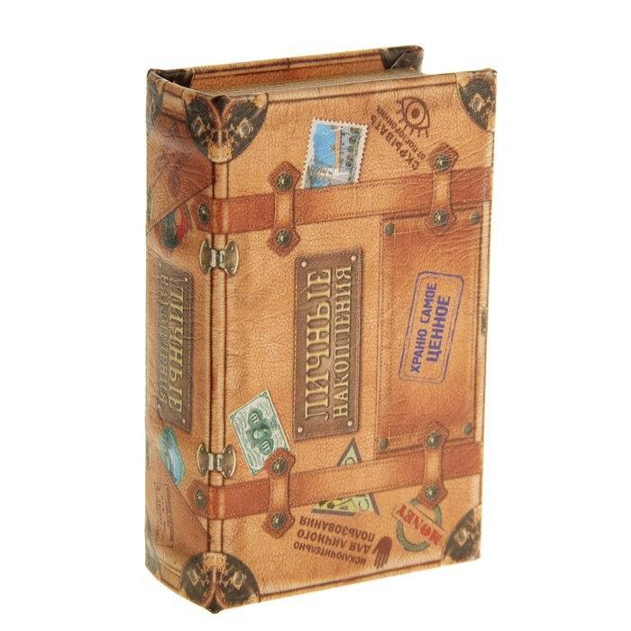 Книга - сейф с ключом 'Личные накопления' Минск