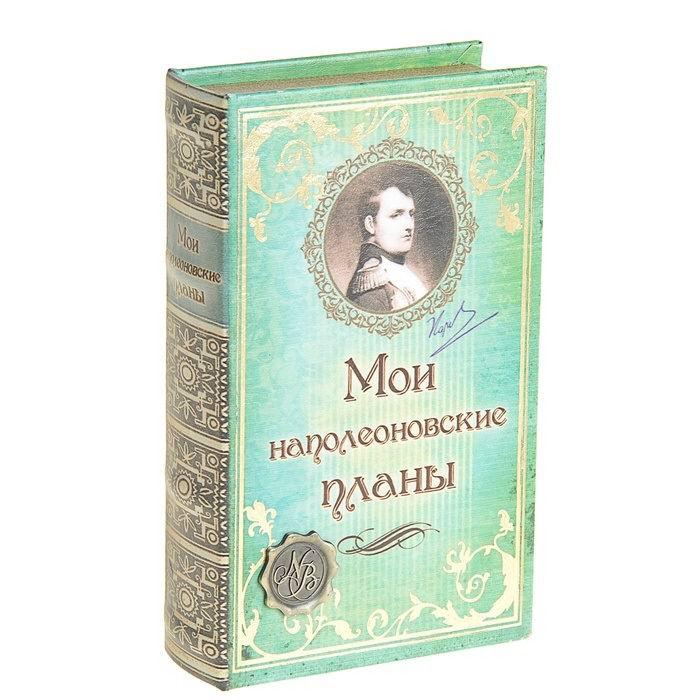 Сейф-книга«Мои наполеоновские планы» 21 см купить в Минске +375447651009