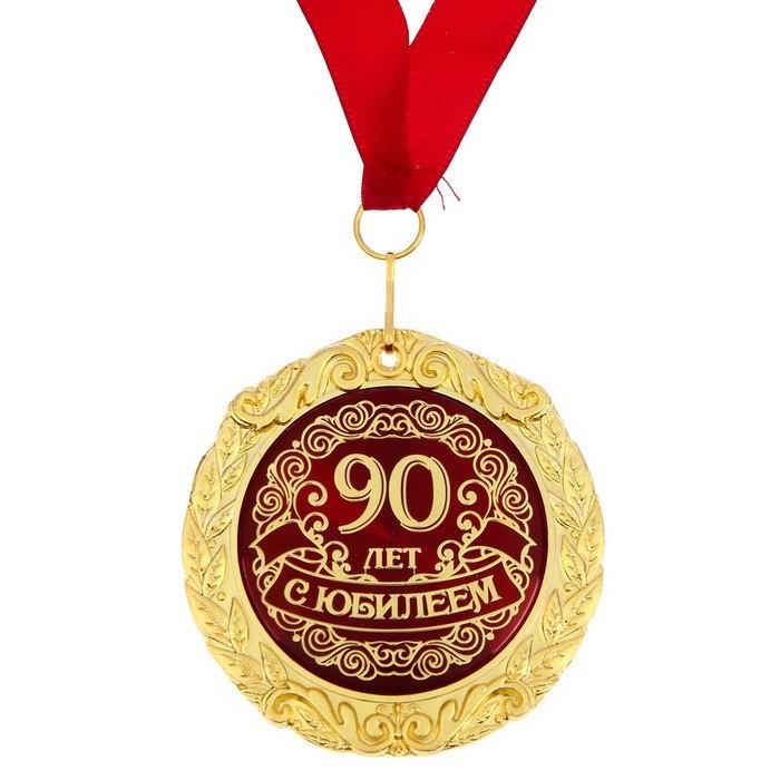 Медаль в подарочной открытке «С Юбилеем 90 лет» купить Минск