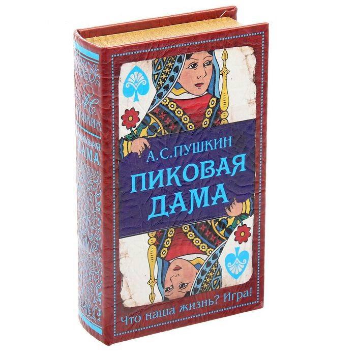 Сейф-книга «Пиковая дама» А.С. Пушкин Минск +375447651009