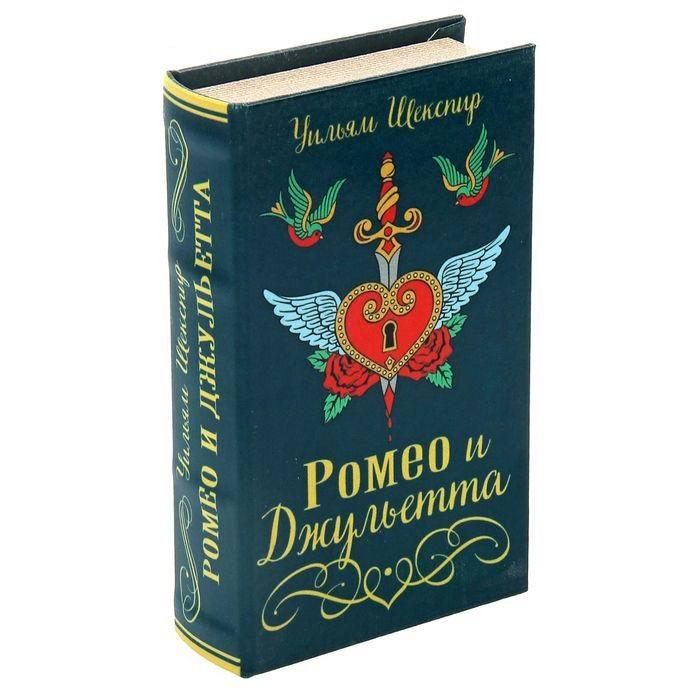 Сейф-книга «Ромео и Джульетта» Минск +375447651009