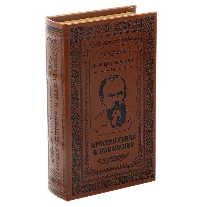 Сейф-книга «Преступление и наказание» купить в Минске +375447651009