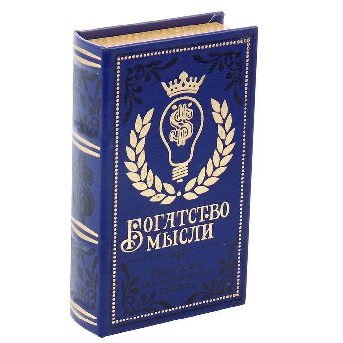 Сейф-книга «Богатство мысли» кожа купить в Минске +375447651009
