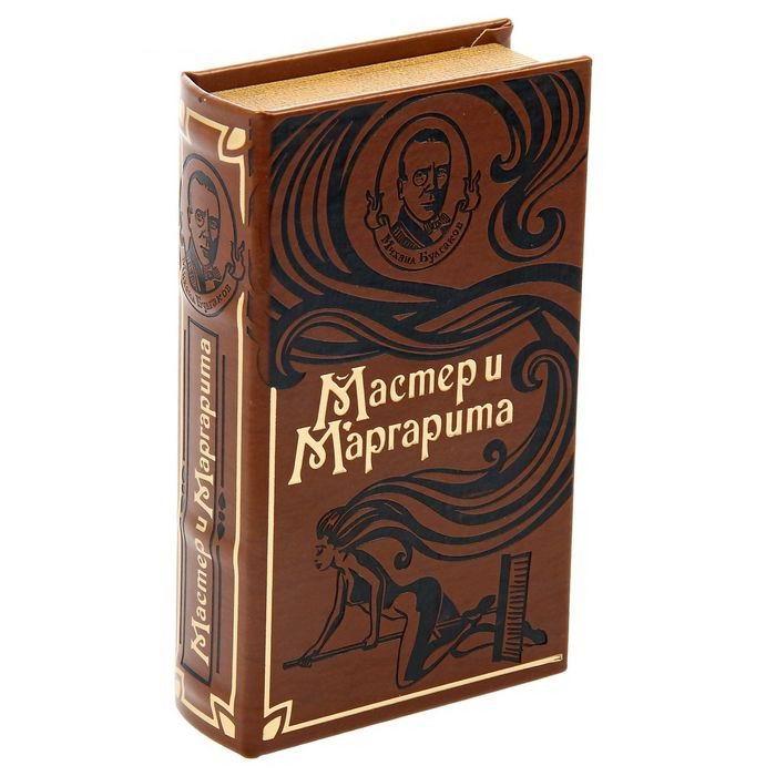 Сейф-книга «Мастер и Маргарита» кожа купить Минск