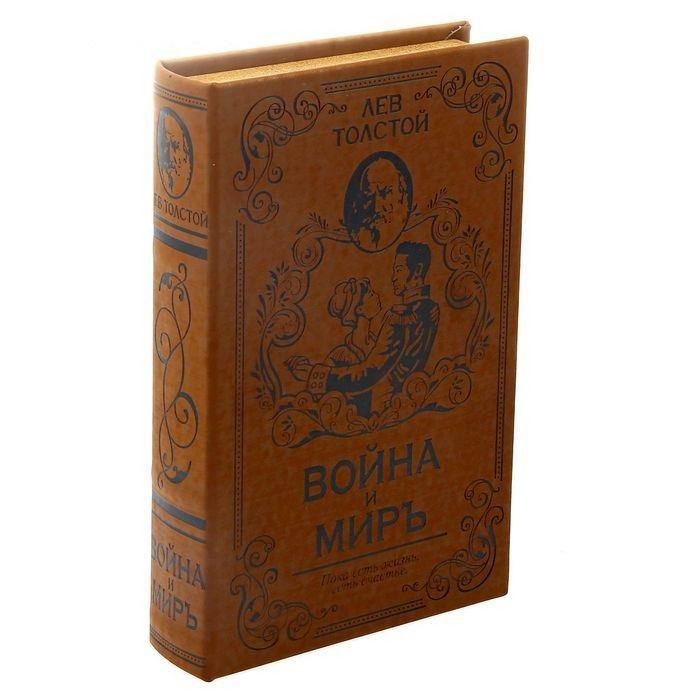 Сейф-книга «Война и мир» кожа купить в Минске +375447651009