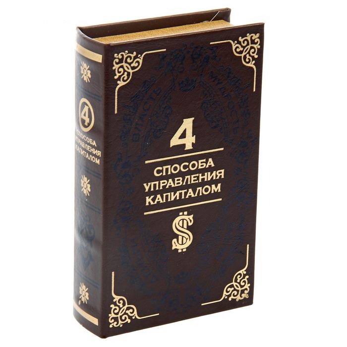 Сейф-книга «4 способа управления капиталом» купить в Минске +375447651009