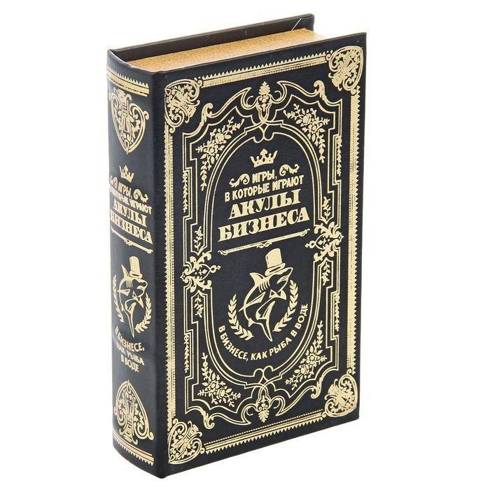 Сейф-книга «Акулы бизнеса» купить в Минске +375447651009