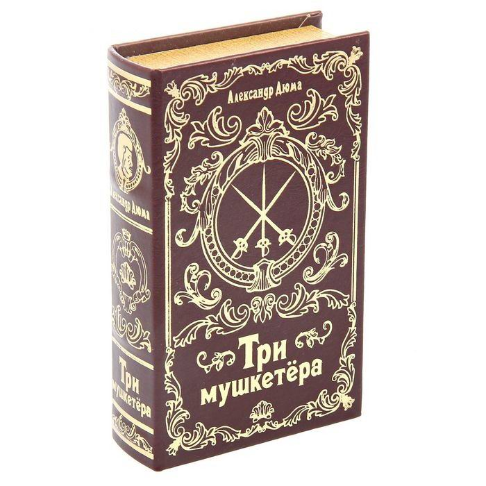 Сейф-книга «Три мушкетёра» кожа Минск +375447651009