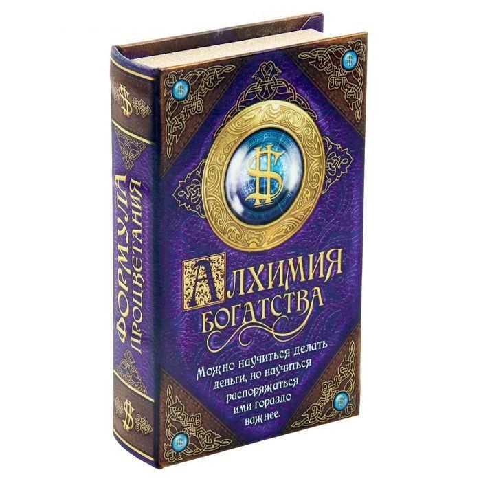 Сейф-книга «Алхимия богатства» Минск