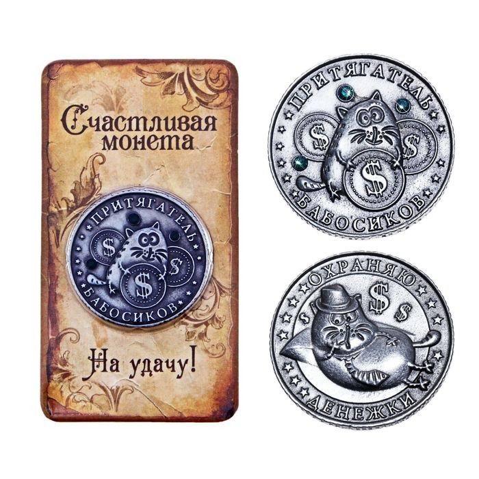 Монета «Притягатель бабосиков» купить в Минске +375447651009