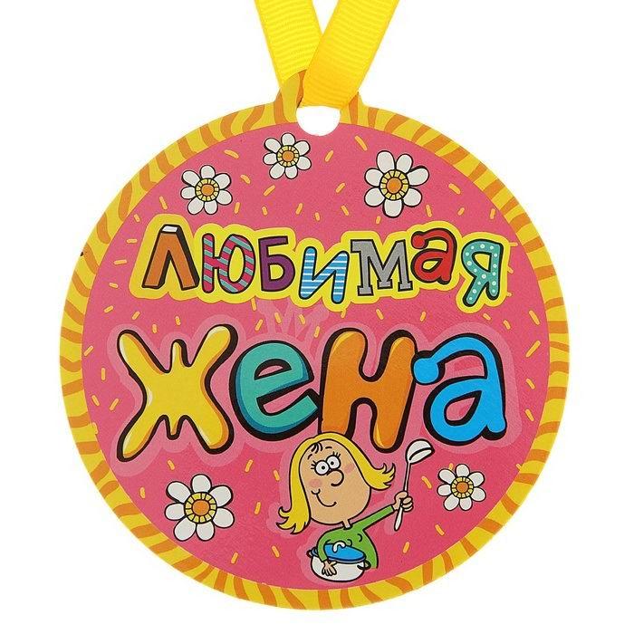 Сувенирная медаль на магните «Любимая жена» Минск