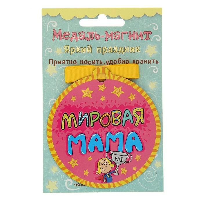 Сувенирная медаль на магните «Мировая мама» Минск