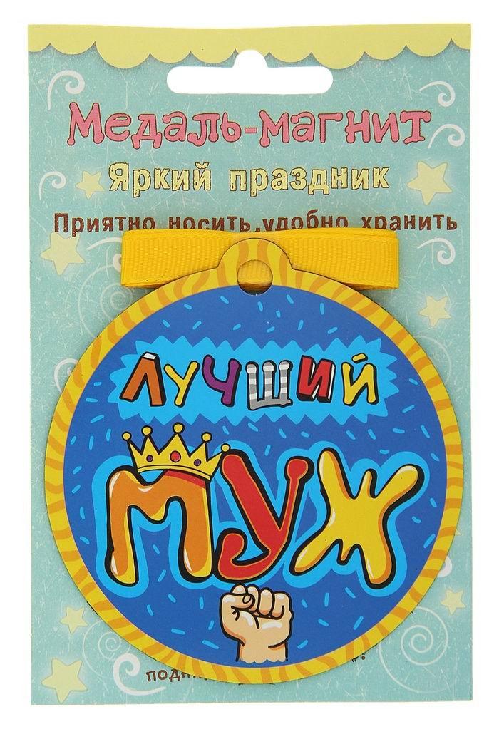 Сувенирная медаль на магните «Лучший муж» Минск