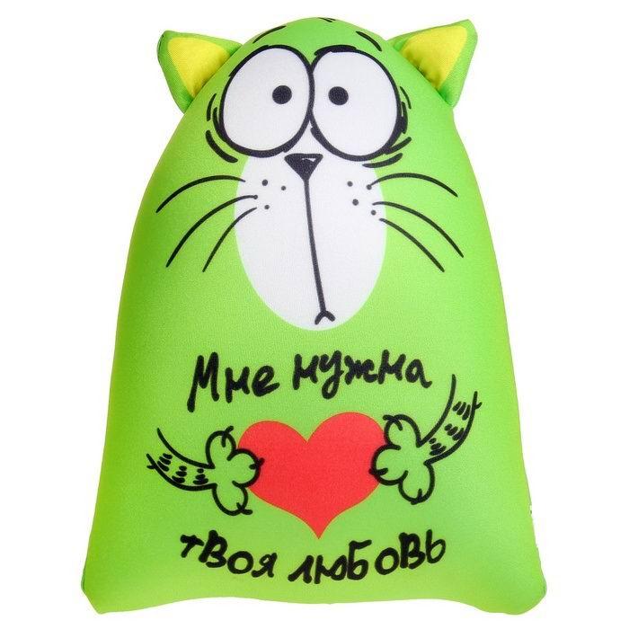 Игрушка-антистресс «Мне нужна твоя любовь!» Минск
