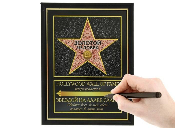 Диплом «Золотой человек» маркер в комплекте Минск купить +375447651009