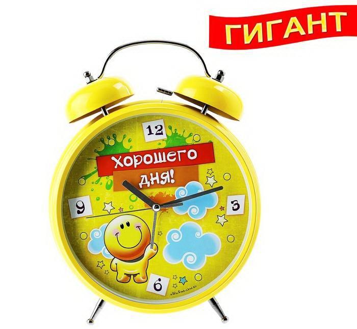 Будильник гигант «Хорошего дня», d= 20 см купить в Минске +375447651009