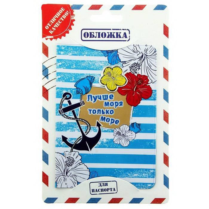 Обложка для паспорта  «Лучше моря только море» купить в Минске +375447651009