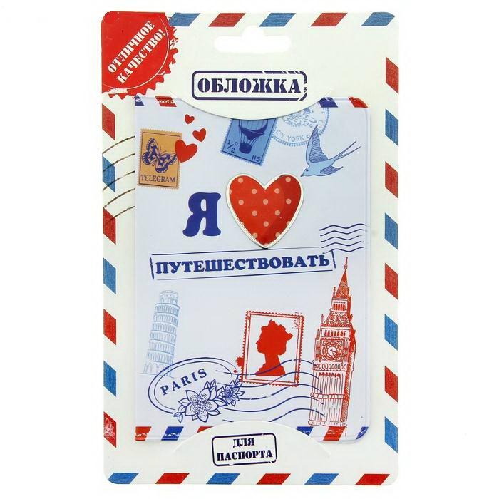 Обложка для паспорта «Я люблю путешествовать» Минск