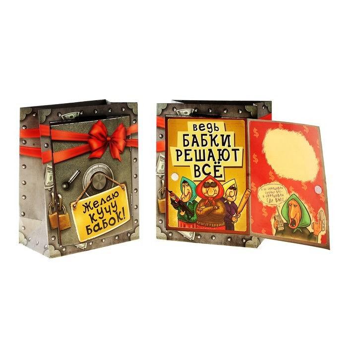 Подарочный пакет с открыткой «Сейф» 29 см×37 см Минск +375447651009