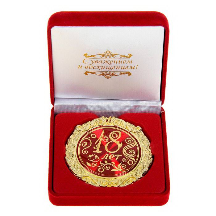 Медаль в бархатной коробке «18 лет» купить