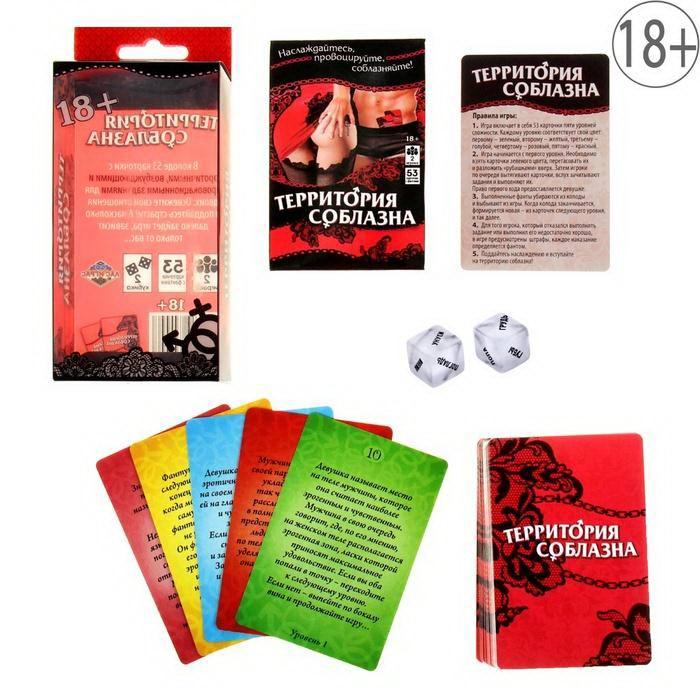 Игра «Территория соблазна» с кубиками купить в Минске +375447651009