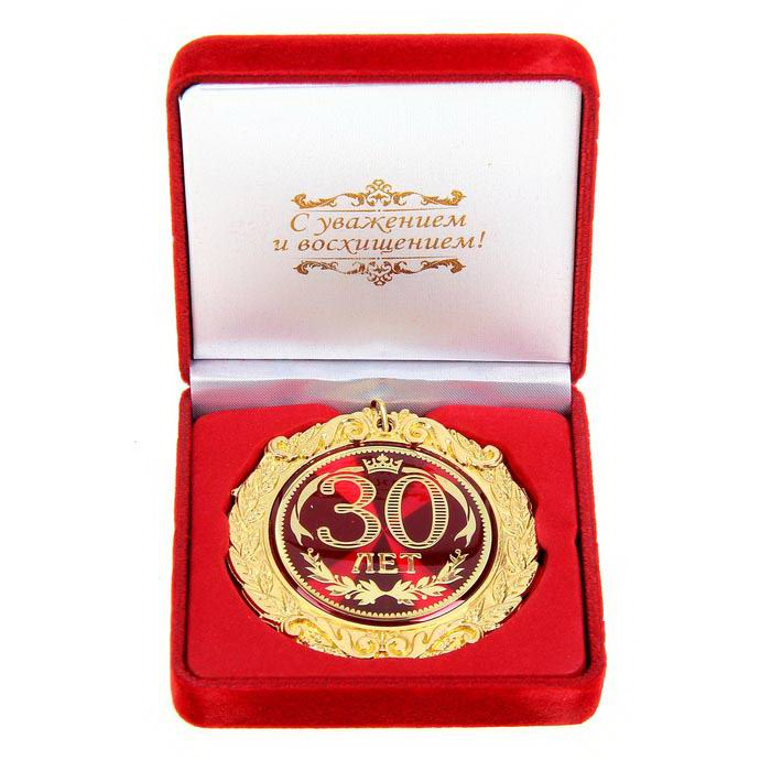 Медаль в бархатной коробке «30 лет» купить Минск
