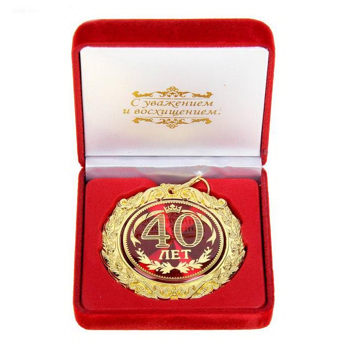 Медаль в бархатной коробке «40 лет» купить Минск +37547651009