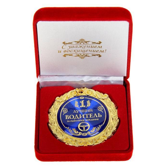 Медаль в бархатной коробке «Лучший водитель» купить Минск +375447651009