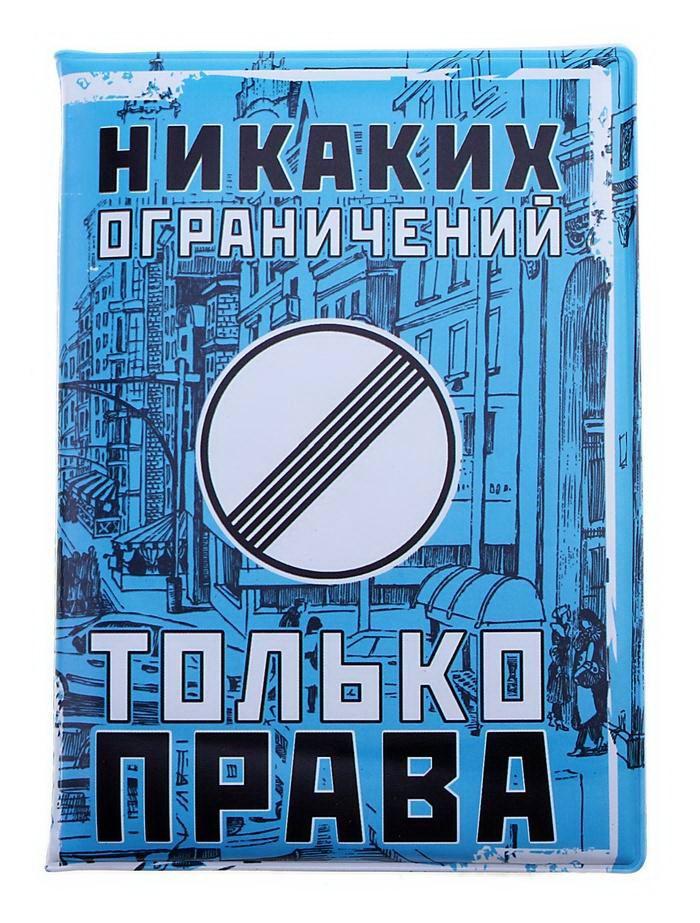 Обложка для автодокументов «Никаких ограничений» купить в Минске +375447651009