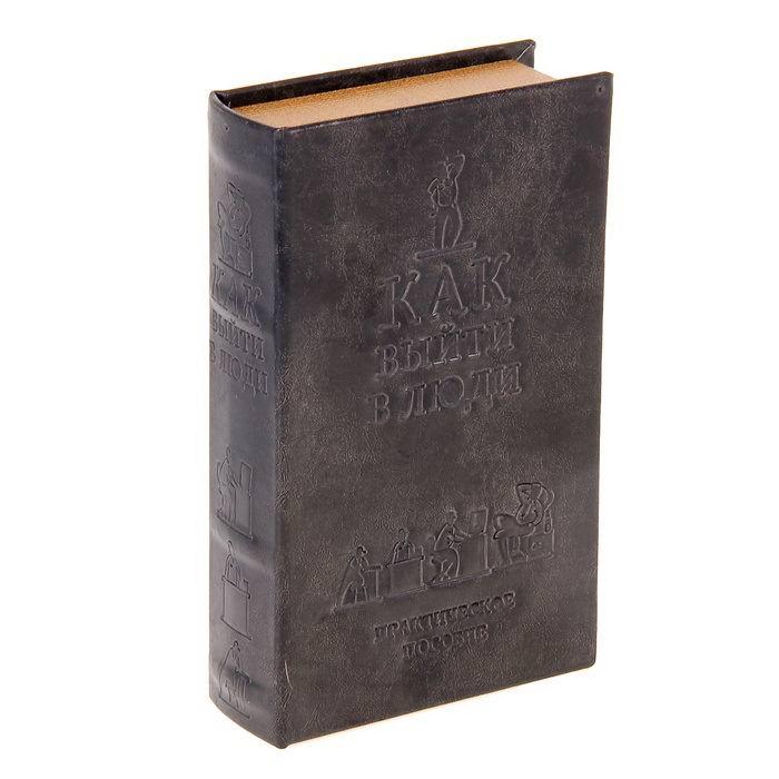 Книга-сеф «Как выйти в люди» Минск +375447651009