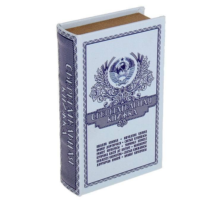 Сейф-книга «Сберегательная книжка» Минск +375447651009