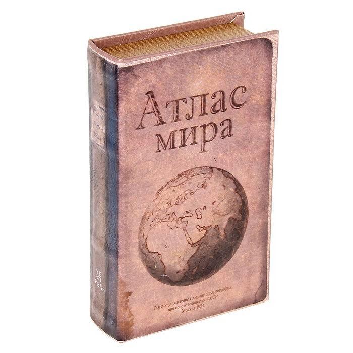 Сейф-книга 'Атлас мира' Минск