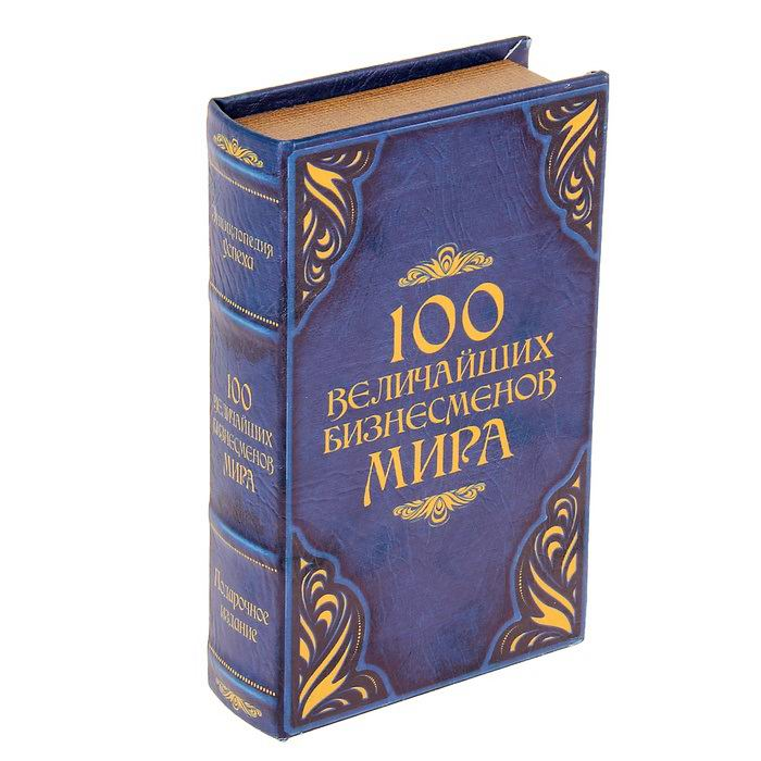 Сейф-книга «100 Величайших бизнесмена мира» Минск +375447651009