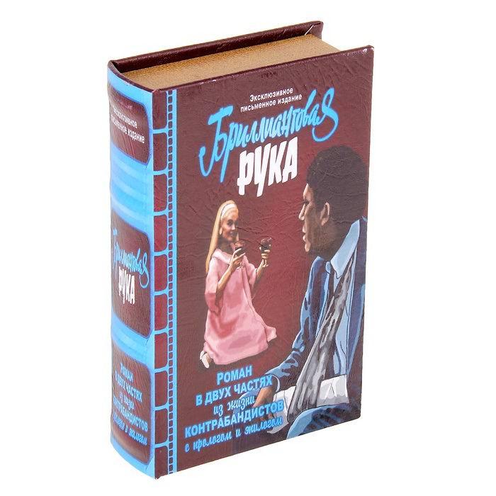 Сейф-книга «Бриллиантовая рука» Минск +375447651009
