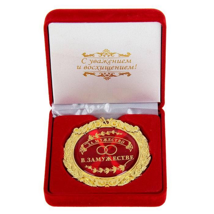 Медаль «За мужество в замужестве» в бархатной коробке купить