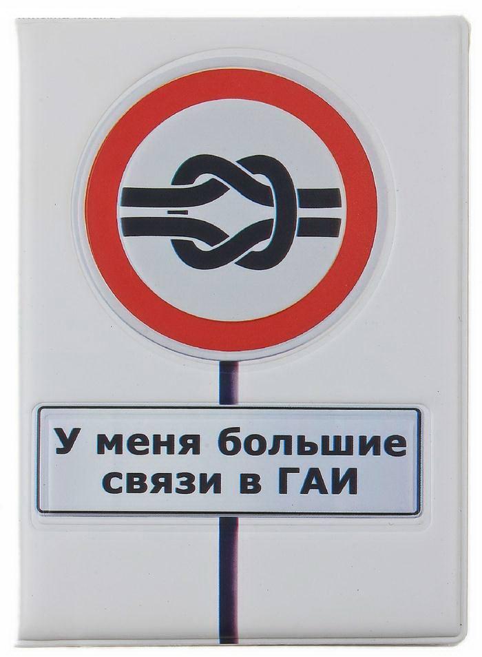 Обложка для автодокументов «Большие связи в ГАИ» Минск