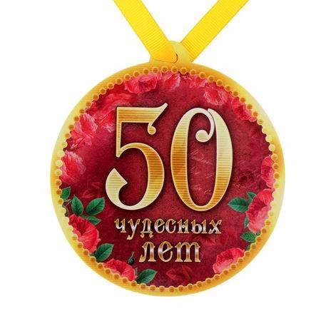 Медаль на магните «50 чудесных лет» Минск