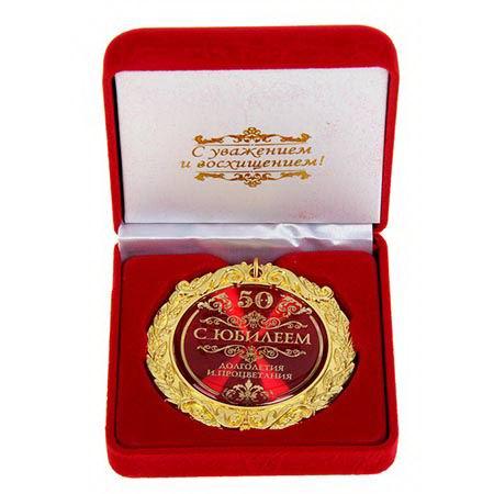 Медаль в бархатной коробке «С юбилеем 50» купить Минск +375447651009