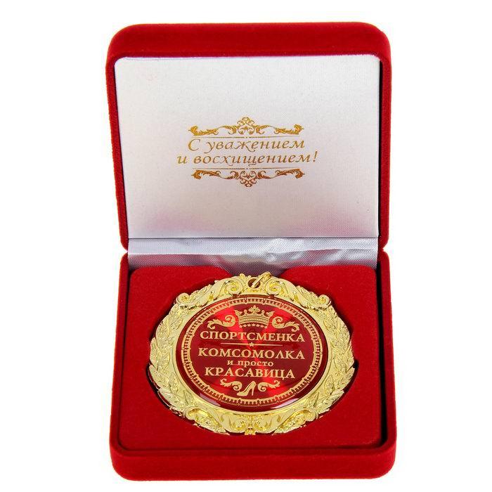 Медаль в бархатной коробке «Спортсменка, комсомолка, красавица» купить Минск +375447651009