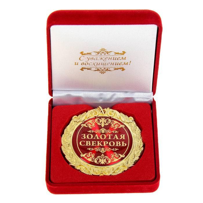 Медаль в бархатной коробке «Золотая свекровь» купить Минск +375447651009