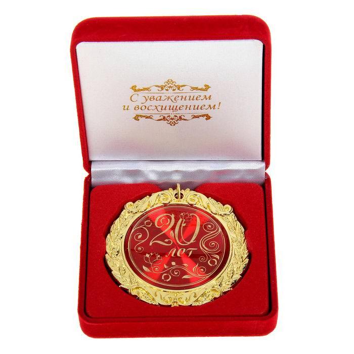 Медаль в бархатной коробке «20 лет» купить Минск
