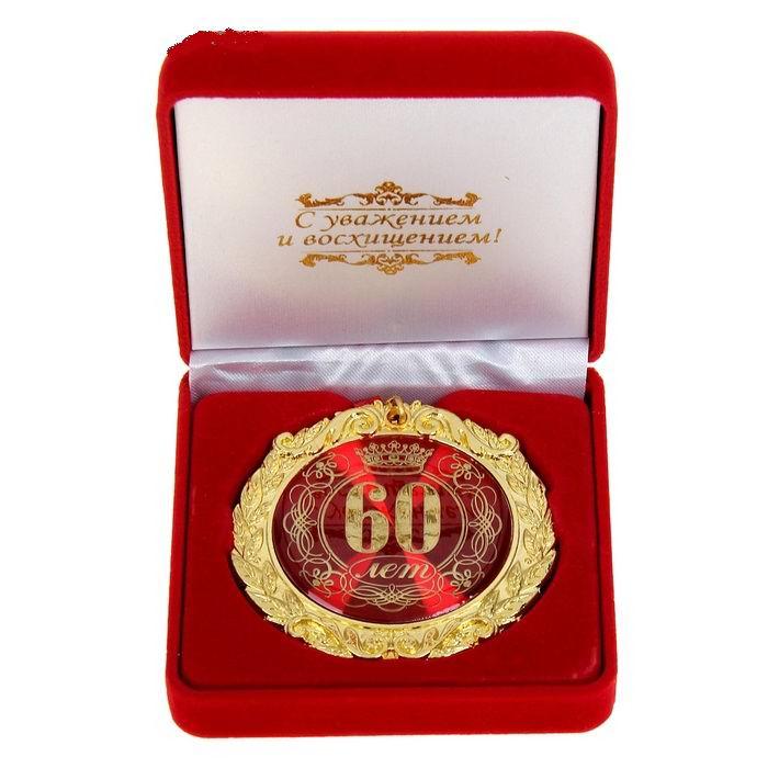 Медаль в бархатной коробке «60 лет» красная купить Минск +375447651009