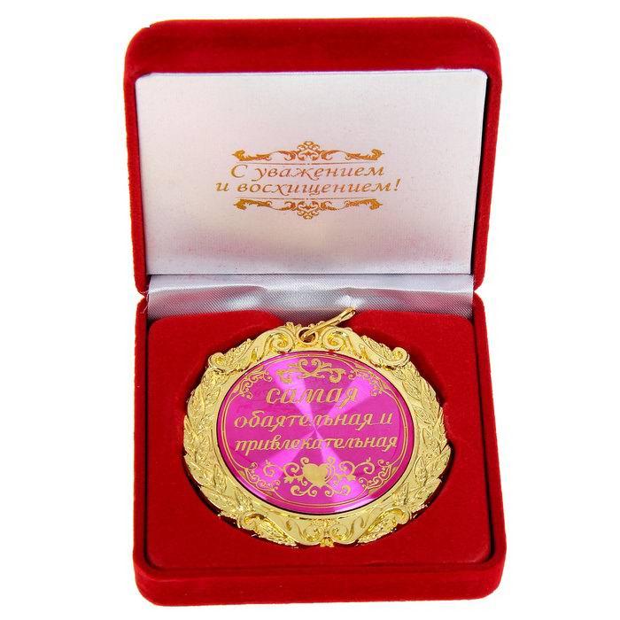 Медаль в бархатной коробке «Самая обаятельная и привлекательная» купить в Минске